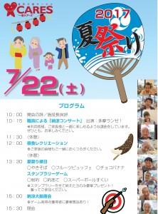 2017夏祭りポスター_01