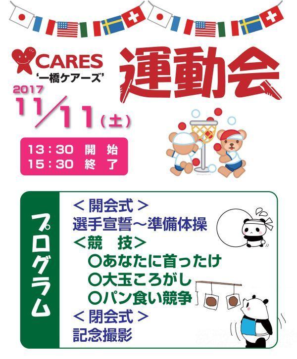 20171111運動会ポスター