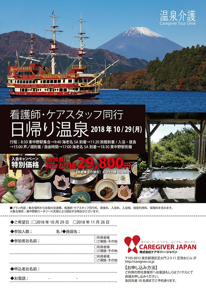 温泉ツアー箱根2