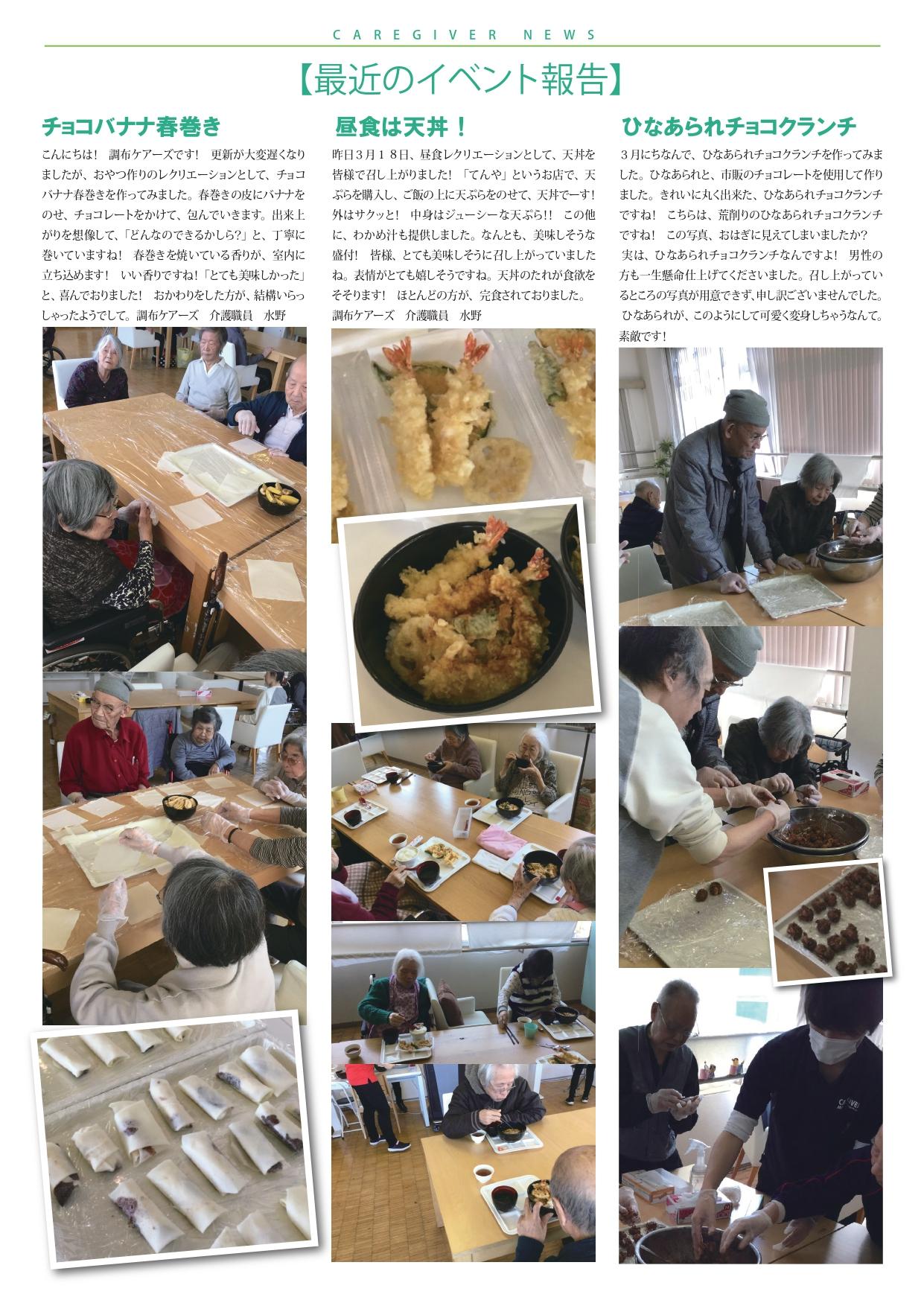 2019-05 調布通信_page-0002