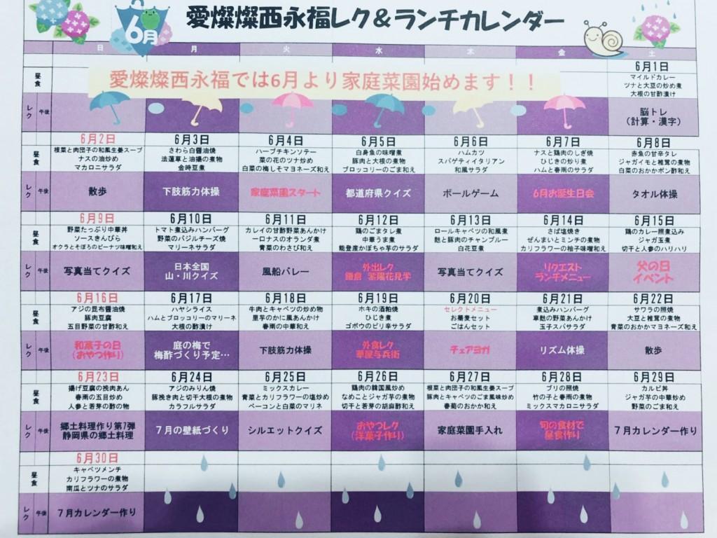 六月カレンダー_190530_0001