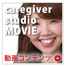 CAREGIVER STUDIO MOVIE